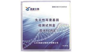先天性耳聋基因检测试剂盒(荧光PCR法)