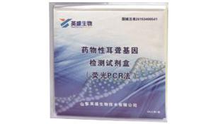 药物性耳聋基因检测试剂盒(荧光PCR法)