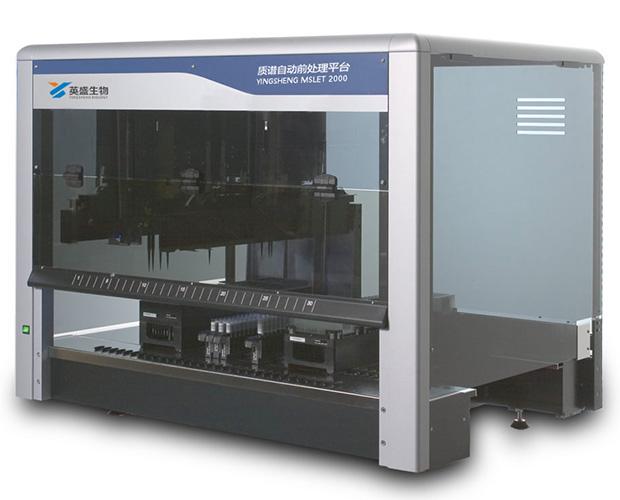 质谱自动前处理平台 MSLET 系列