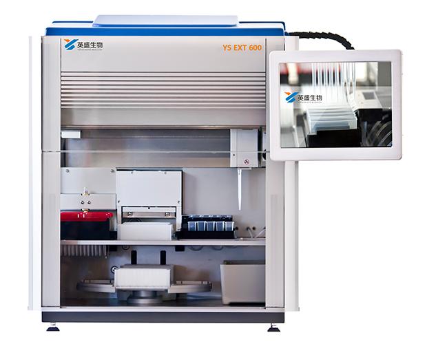 YS-600全自动多功能样本前处理系统